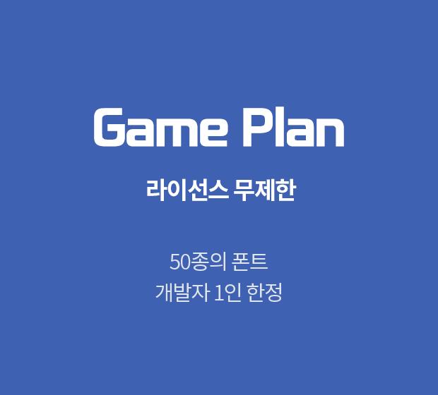 Game plan (게임플랜)